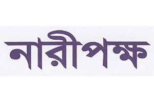 Bangladesh – Naripokkho