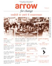 ARROW for Change – SRHR in the Era of SDGs (Hindi)_001