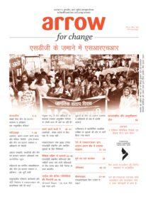 ARROW for Change – SRHR in the Era of SDGs (Hindi)_001