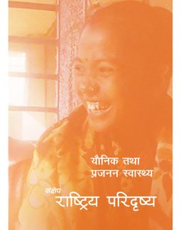 Nepali Translation – Nepal Country Profile on SRH_001