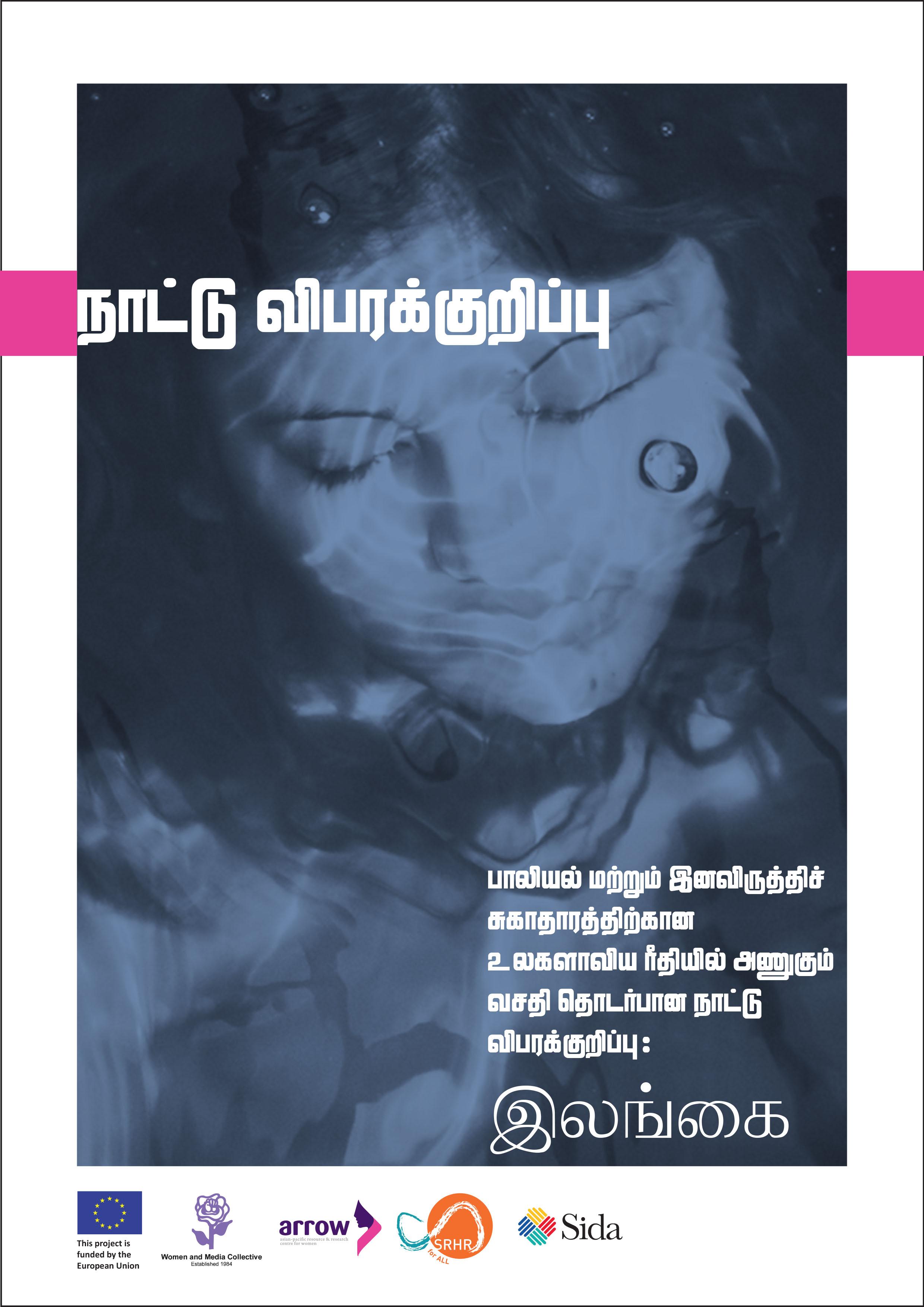 Country-Profile-SRH-Sri Lanka-Tamil