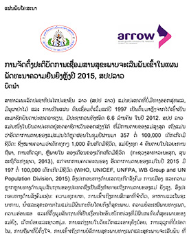 Microsoft Word – Post 2015 Advocacy Brief-Lao PDR[Laoversion].do