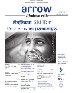 ARROW for Change: Gender, SRHR and the Post-2015 Agenda (Nepali