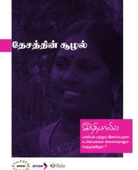 SRR-Tamil-Final 2018_001