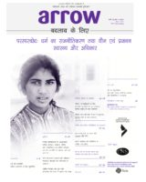 AFC Issue 27_2_2018_hindi revised_001