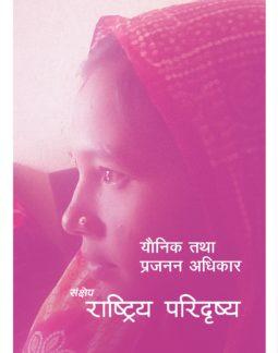 Nepali Translation – Nepal Country Profile on SRR_001