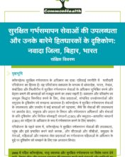 Final Project Brief_Bihar_Hindi_2-7-2019_001